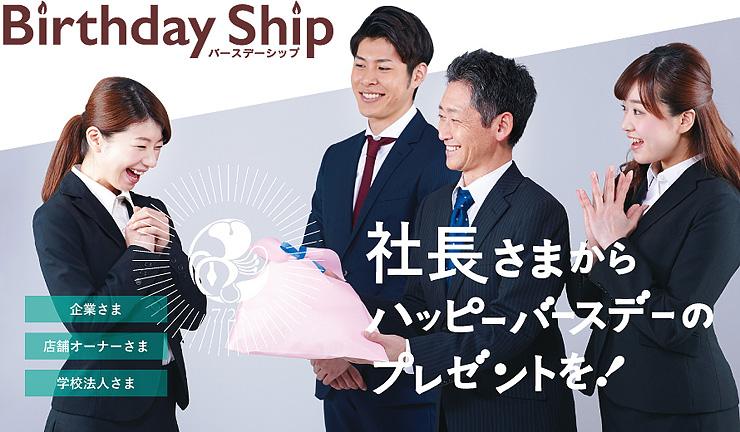 福利厚生サービス BirthdayShip