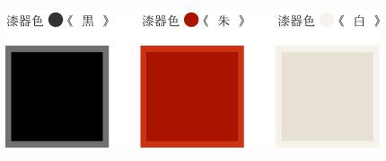漆のウェルカムボード/漆器の色