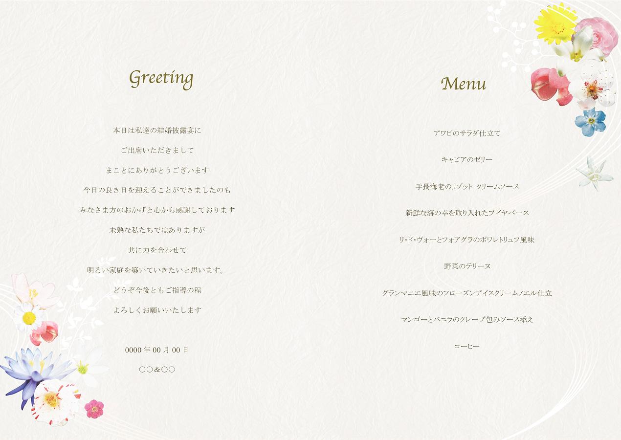 ● 席次表   366日の花個紋