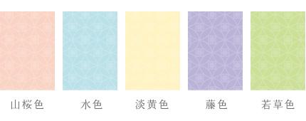 縁結び七宝地紋×パステル姫色