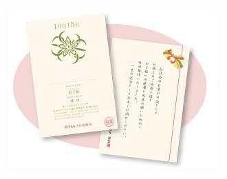 節句祝い・徳永こいのぼりバージョンの花個紋ポストカード付き
