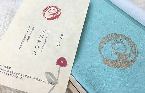 花個紋 絹fukusa 水色
