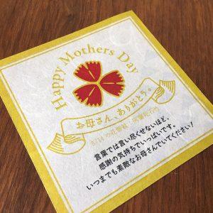 母の日ギフト mother's day card