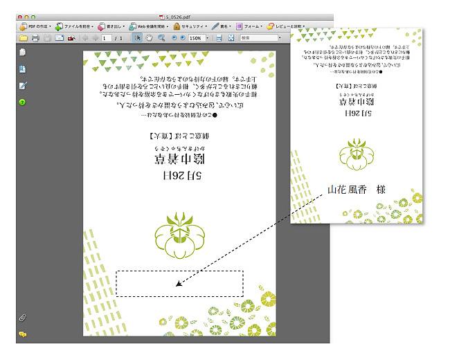 花個紋席札カード 入力方法