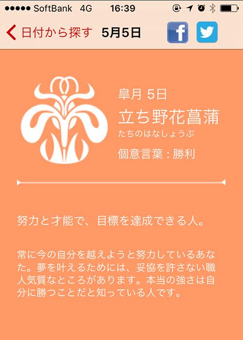 5/5の花個紋(iPhoneアプリ)