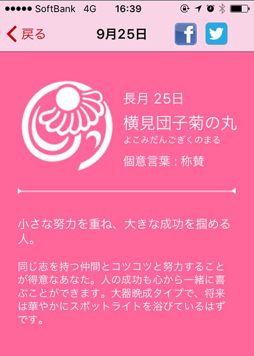 9/25の花個紋(iPhoneアプリ)