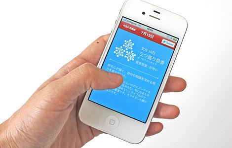 花個紋のiPhoneアプリ