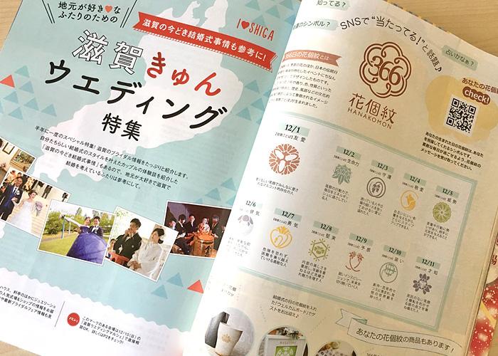レイウェディング雑誌掲載 花個紋