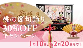 花個紋 桃の節句飾り30%OFFキャンペーン