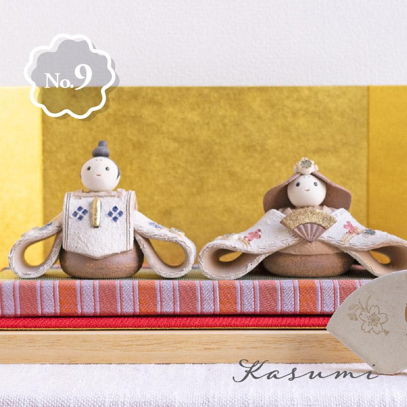 信楽焼 陶雛人形 -かすみ-