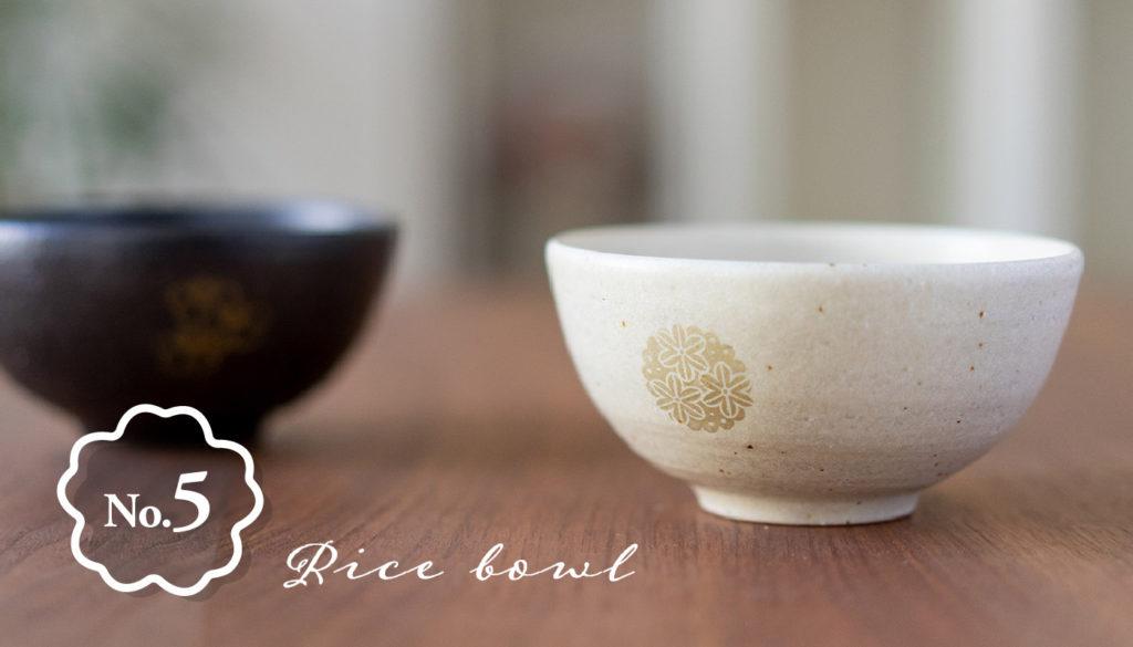 信楽焼ごはん茶碗